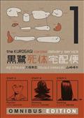 Kurosagi Corpse Delivery Service Omnibus Ed TP Book 01 (C: 1 *Special Discount*