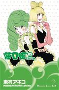 Princess Jellyfish GN Vol 05 (C: 0-1-0)