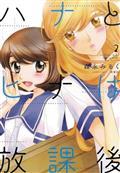 Hana & Hina After School GN Vol 02 (MR) (C: 0-1-0)