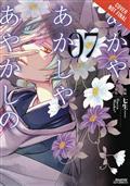 Of The Red Light & Ayakashi GN Vol 07 (C: 1-1-0)