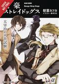 BUNGO-STRAY-DOGS-OSAMU-DAZAIS-EXAM-NOVEL-SC-VOL-01-(C-0-1-2