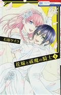 Citrus GN Vol 10 (MR) (C: 0-1-0)