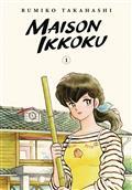 Maison Ikkoku Collectors Edition TP Vol 01 (C: 1-0-1)