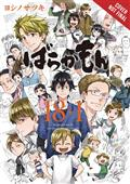 BARAKAMON-18-PLUS-1-GN-VOL-19-(C-1-1-2)