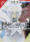 Sacrificial Princess & King Beasts GN Vol 10 (C: 1-1-2)