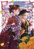 Goodbye My Rose Garden GN Vol 02 (MR) (C: 0-1-0)