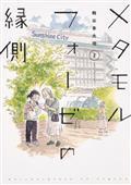 Metamorphose No Engawa GN Vol 02 (C: 0-1-0)