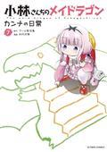 Miss Kobayashis Dragon Maid Kanna Daily Life GN Vol 07 (C: 0