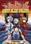 Nge Legend Piko Piko Middle School Students TP Vol 01 (C: 1-