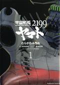 Star Blazers TP Vol 01 Space Battleship Yamato 2199 (C: 1-0-