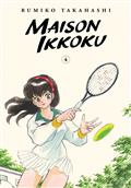 Maison Ikkoku Collectors Edition TP Vol 04 (C: 0-1-2)