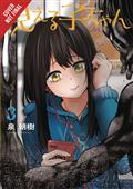 Mieruko-Chan GN Vol 03 (MR) (C: 0-1-2)
