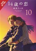 Love At Fourteen GN Vol 10 (C: 0-1-2)