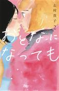 Even Though Were Adults GN Vol 02 (MR) (C: 0-1-1)