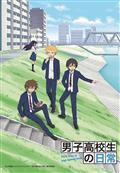 DAILY LIVES OF HIGH SCHOOL BOYS GN VOL 06 (C: 0-1-0)
