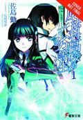 Irregular At Magic High School Light Novel Vol 01 (C: 1-1-0) *Special Discount*