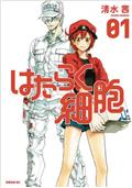 Cells At Work GN Vol 01 (C: 1-1-0) *Special Discount*