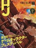 HOBBY-JAPAN-OCTOBER-2020-(C-1-1-2)