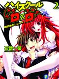 HIGH-SCHOOL-DXD-GN-VOL-02-(MR)-(C-1-0-0)