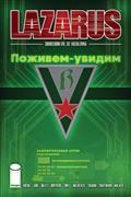 Lazarus Sourcebook #3 Vassalovka (MR)