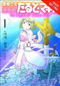 Puella Magi Tart Magica Legend of Jeanne D Arc GN Vol 01 (C: *Special Discount*