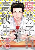 High School Life of Fudanshi GN Vol 01 (MR) (C: 0-1-0) *Special Discount*