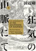 Hp Lovecrafts At Mountains of Madness TP Vol 01 (C: 1-1-2)