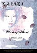 Kabuki HC Vol 01 (Dh) (MR)