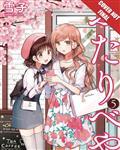 Futaribeya Manga GN Vol 05 Room For Two (C: 0-1-2)