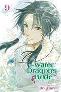 Water Dragon Bride GN Vol 09 (C: 1-0-1)