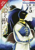 Sacrificial Princess & King Beasts GN Vol 05 (C: 1-1-2)