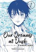 Our Dreams At Dusk Shimanami Tasogare GN Vol 01 (MR) (C: 0-1