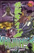 KAIJUMAX-DELUXE-EDITION-HC-VOL-02