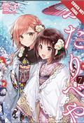 Futaribeya Manga GN Vol 07 Room For Two (C: 0-1-2)