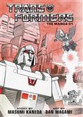 Transformers Classic Tv Magazine Manga HC Vol 01 PX Ed (C: 1