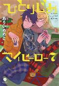 Hitorijime My Hero GN Vol 07 (MR) (C: 1-1-0)