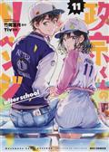 Masamune Kuns Revenge GN Vol 11 (C: 0-1-0)