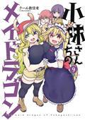 Miss Kobayashis Dragon Maid GN Vol 09 (C: 0-1-0)