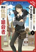Hazure Skill Legendary Assassin GN Vol 01 (C: 0-1-1)