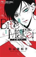 Bite Maker Kings Omega GN Vol 01 (MR) (C: 0-1-1)