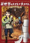 Dungeon Toilet GN Vol 01 (MR) (C: 0-1-0)