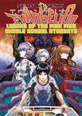 Nge Legend Piko Piko Middle School Students TP Vol 01 (C: 1- *Special Discount*