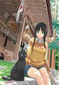 Flying Witch GN Vol 01 (C: 0-1-0) *Special Discount*