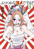 Delinquent Housewife GN Vol 04 (C: 1-1-0)