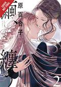 COCOON-ENTWINED-GN-VOL-02-(C-0-1-2)