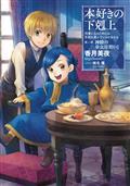 Ascendance of Bookworm Novel Apprentice Shrine Maiden Vol 01
