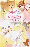 Yuzu Pet GN Vol 01 (C: 1-1-0)