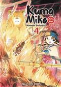 KUMA-MIKO-GIRL-MEETS-BEAR-GN-VOL-04
