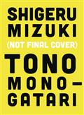 TONO-MONOGATARI-GN-SHIGERU-MIZUKI-FOLKLORE-(C-0-1-2)