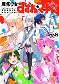 Puella Magi Suzune Magica GN Vol 01 (C: 1-1-0) *Special Discount*